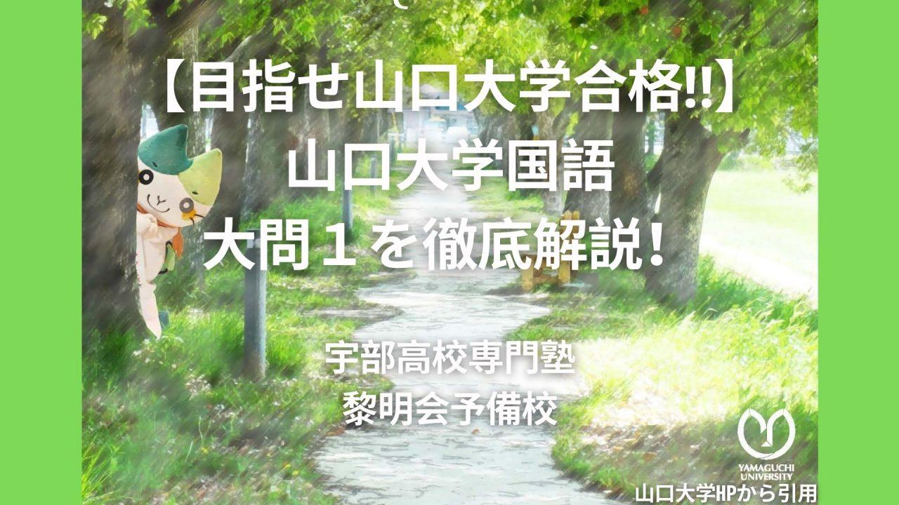 大学 入試 山口